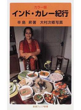 インド・カレー紀行 カラー版(岩波ジュニア新書)