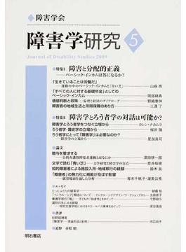 障害学研究 5(2009)