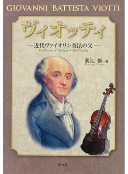 ヴィオッティ 近代ヴァイオリン奏法の父