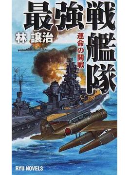 最強戦艦隊 運命の開戦