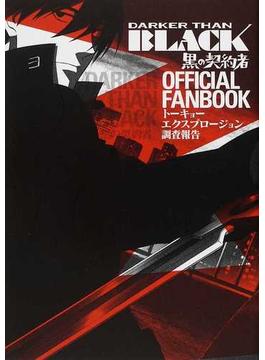 DARKER THAN BLACK−黒の契約者−OFFICIAL FANBOOKトーキョーエクスプロージョン調査報告