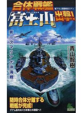 合体戦艦「富士山」出撃! 第一次マリアナ沖海戦 書下ろし長編戦記ロマン