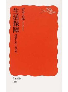 生活保障 排除しない社会へ(岩波新書 新赤版)