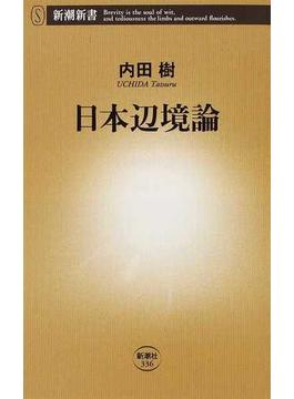 日本辺境論(新潮新書)