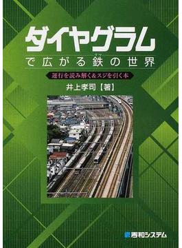 ダイヤグラムで広がる鉄の世界 運行を読み解く&スジを引く本