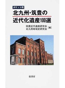北九州・筑豊の近代化遺産100選 ポケット判