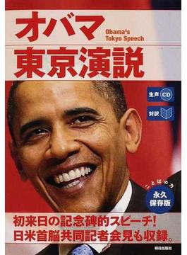 オバマ東京演説 対訳