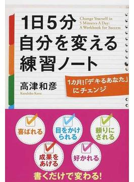 1日5分自分を変える練習ノート 1カ月!「デキるあなた」にチェンジ