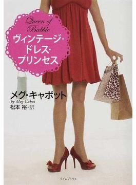 ヴィンテージ・ドレス・プリンセス(ライムブックス)