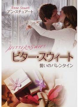 ビター・スウィート 誓いのバレンタイン(MIRA文庫)