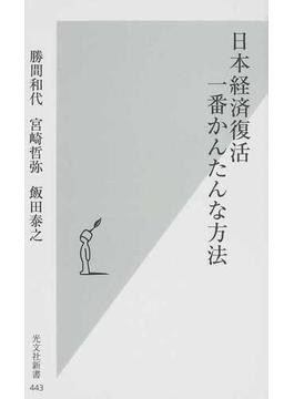 日本経済復活一番かんたんな方法(光文社新書)