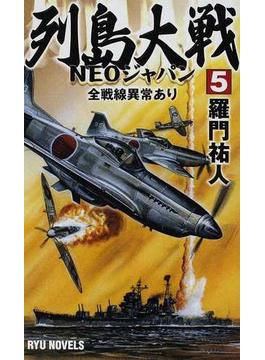 列島大戦NEOジャパン 5 全戦線異常あり