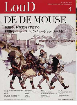 LOUD RADICAL MUSIC&CLUB CULTURE MAGAZINE No.184(2010APRIL) DE DE MOUSE/HOUSE NATION 3rd Anniversary/MGMT