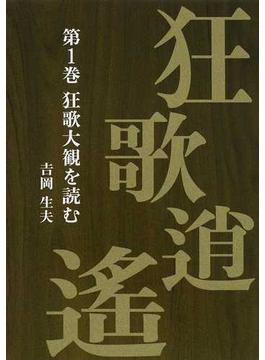 狂歌逍遙 第1巻 狂歌大観を読む