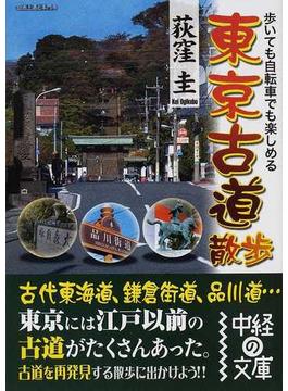 東京古道散歩 歩いても自転車でも楽しめる(中経の文庫)