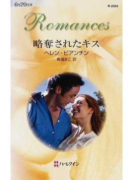 略奪されたキス(ハーレクイン・ロマンス)