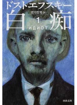 白痴 1(河出文庫)