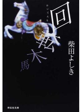 回転木馬(祥伝社文庫)