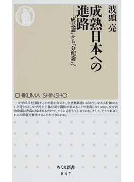 成熟日本への進路 「成長論」から「分配論」へ(ちくま新書)