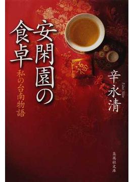 安閑園の食卓 私の台南物語(集英社文庫)