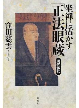 坐禅に活かす「正法眼蔵」現代訳抄
