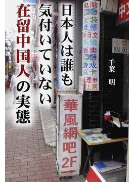 日本人は誰も気付いていない在留中国人の実態