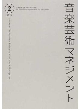 音楽芸術マネジメント 2(2010)