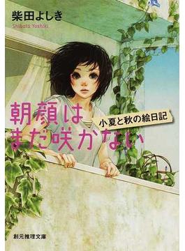 朝顔はまだ咲かない 小夏と秋の絵日記(創元推理文庫)