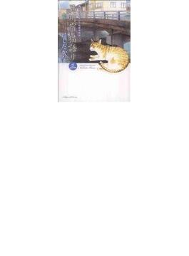 品川宿猫語り 猫たちと人々の下町愛情物語 3(ねこぱんちコミックス)