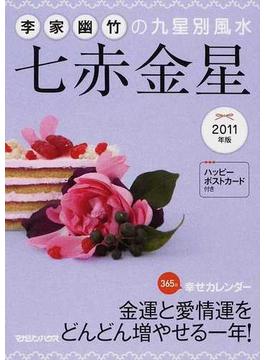 李家幽竹の九星別風水七赤金星 2011年版