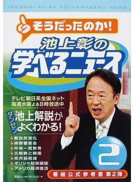 池上彰の学べるニュース 2