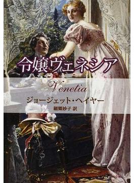 令嬢ヴェネシア(MIRA文庫)