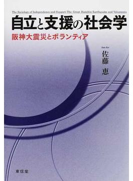 自立と支援の社会学 阪神大震災とボランティア