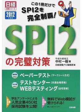 SPI2の完璧対策 2012年度版 この一冊だけでSPI2を完全制覇!(日経就職シリーズ)