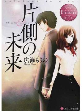片側の未来 Chinatsu & Toru(エタニティ文庫)