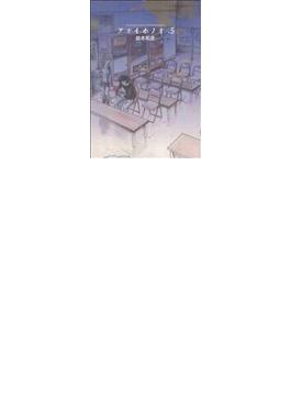 アオイホノオ 5 (少年サンデーコミックススペシャル)(少年サンデーコミックススペシャル)
