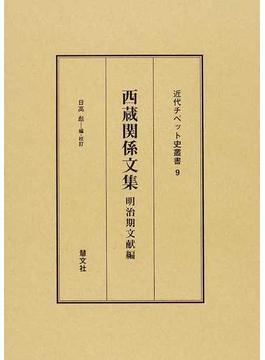 西蔵関係文集 明治期文献編