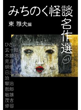 みちのく怪談名作選 vol.1