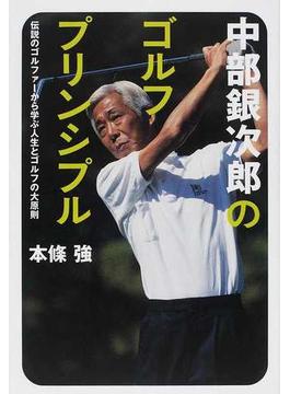 中部銀次郎のゴルフ・プリンシプル 伝説のゴルファーから学ぶ人生とゴルフの大原則
