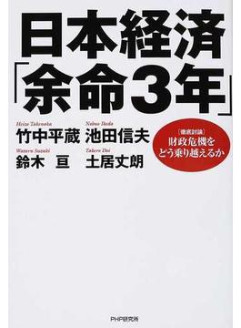 日本経済「余命3年」 〈徹底討論〉財政危機をどう乗り越えるか