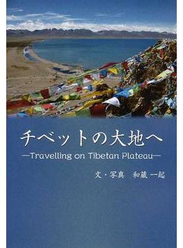 チベットの大地へ