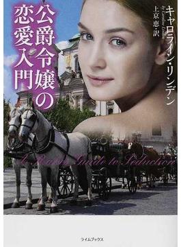 公爵令嬢の恋愛入門(ライムブックス)