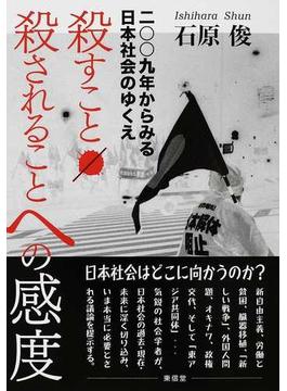 殺すこと/殺されることへの感度 二〇〇九年からみる日本社会のゆくえ
