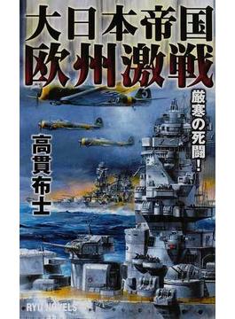 大日本帝国欧州激戦 1 厳寒の死闘!