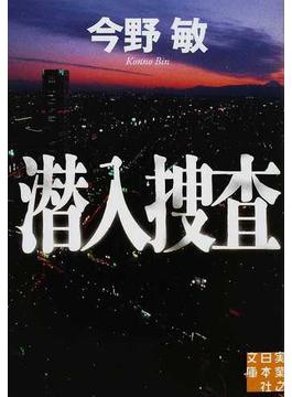 潜入捜査(実業之日本社文庫)