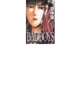 BADBOYS 9 新書判 (YKコミックス・JAPAN)