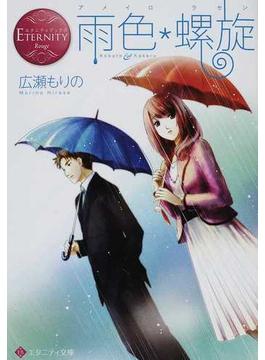 雨色*螺旋 Kobato & Kakeru(エタニティ文庫)