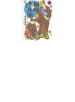 猫絵十兵衛~御伽草紙~ 4(ねこぱんちコミックス)