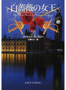 白薔薇の女王 下(MF文庫ダ・ヴィンチ)