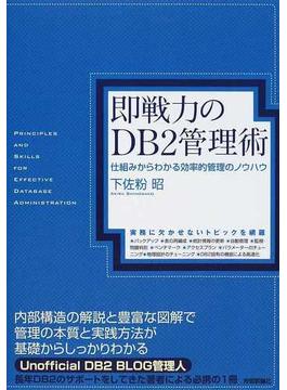 即戦力のDB2管理術 仕組みからわかる効率的管理のノウハウ 実務に欠かせないトピックを網羅